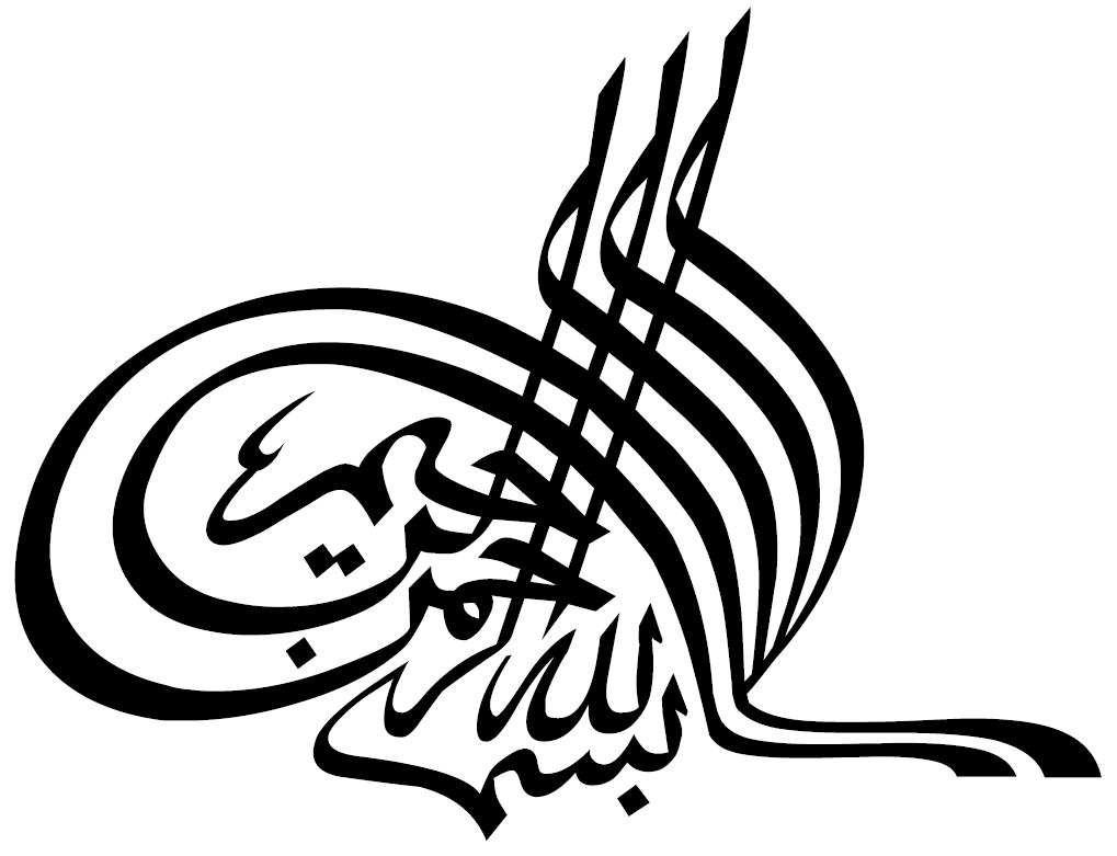 ... Kumpulan Gambar Kaligrafi Arab Yang Berbentuk Unik versi Amu-Symbian